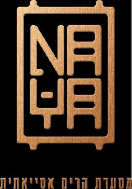 מסעדת נאיה